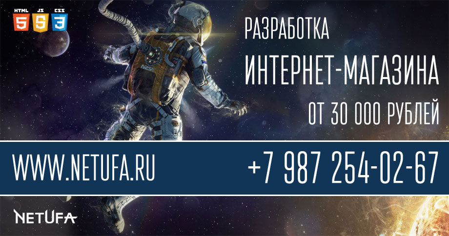 388d73f1 Интернет-магазин в Уфе